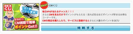 GetMoney_cmkuji_20130405.jpg