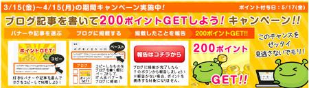 gendama_campaign30130330_1.jpg