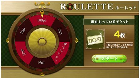 lifemile_roulette2013-03-30.jpg